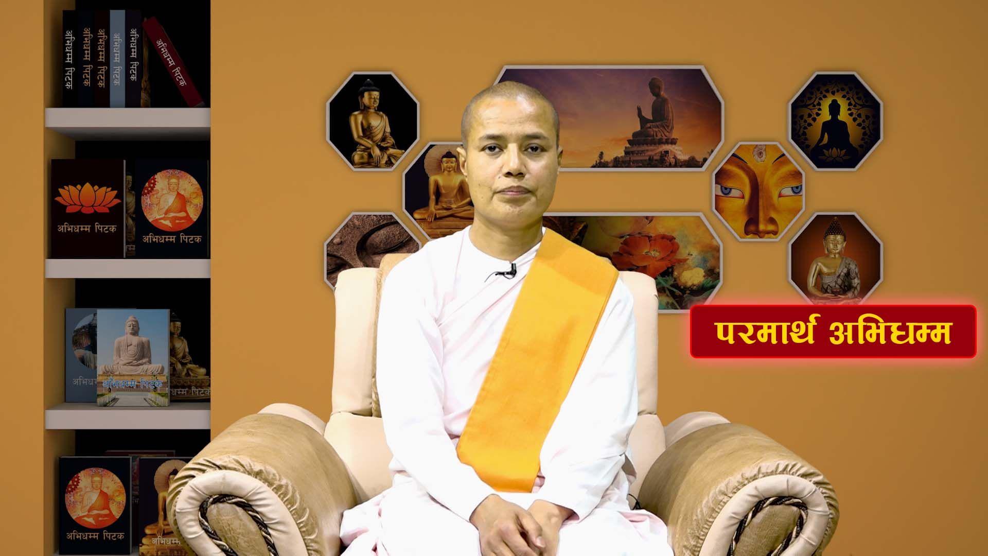 Paramaarth Abhidhamma