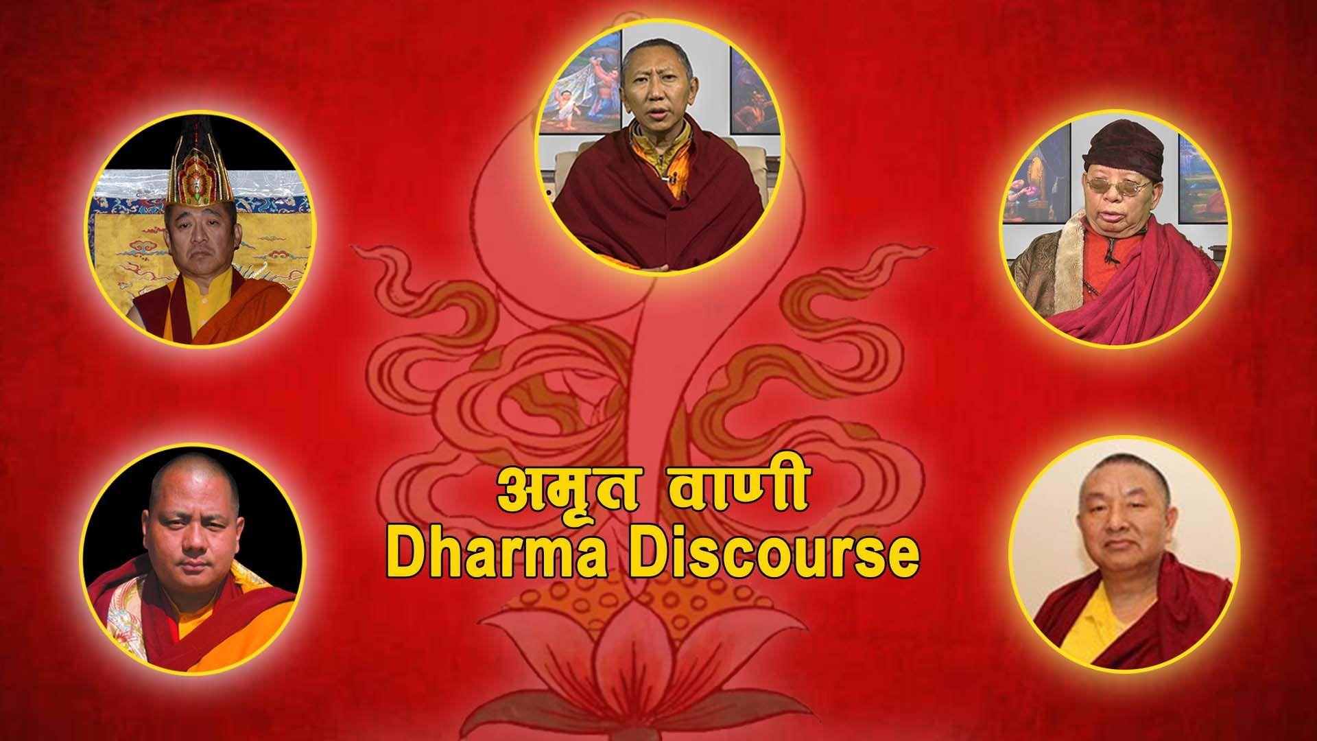 Dharma Discourse