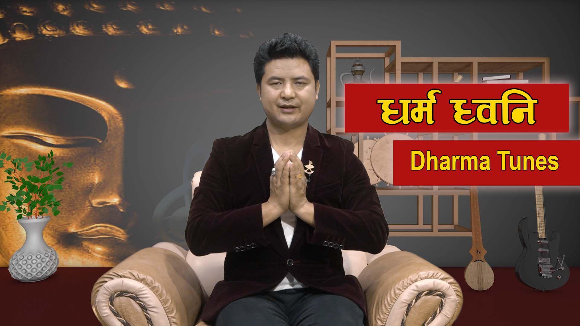 Dharma Tunes