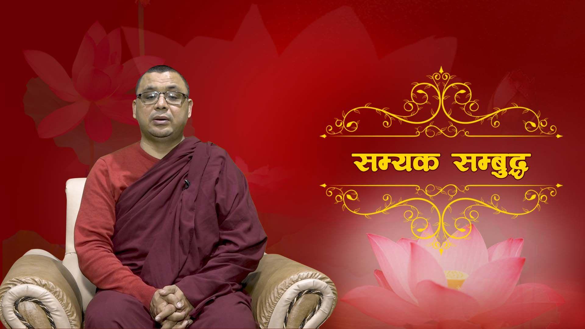 Samyak Sambuddha