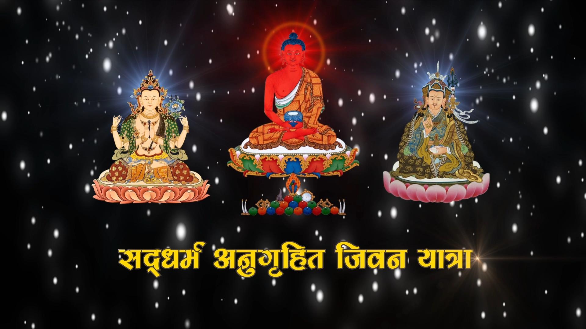 Saddharma Anugrihit Jivan Yatra