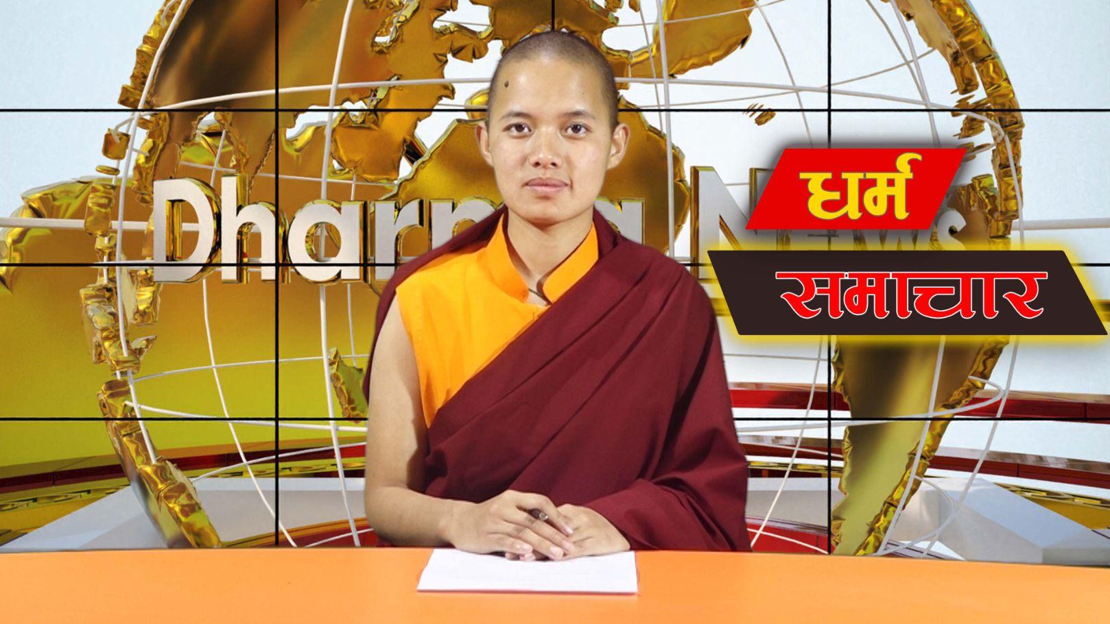 Dharma Samachar