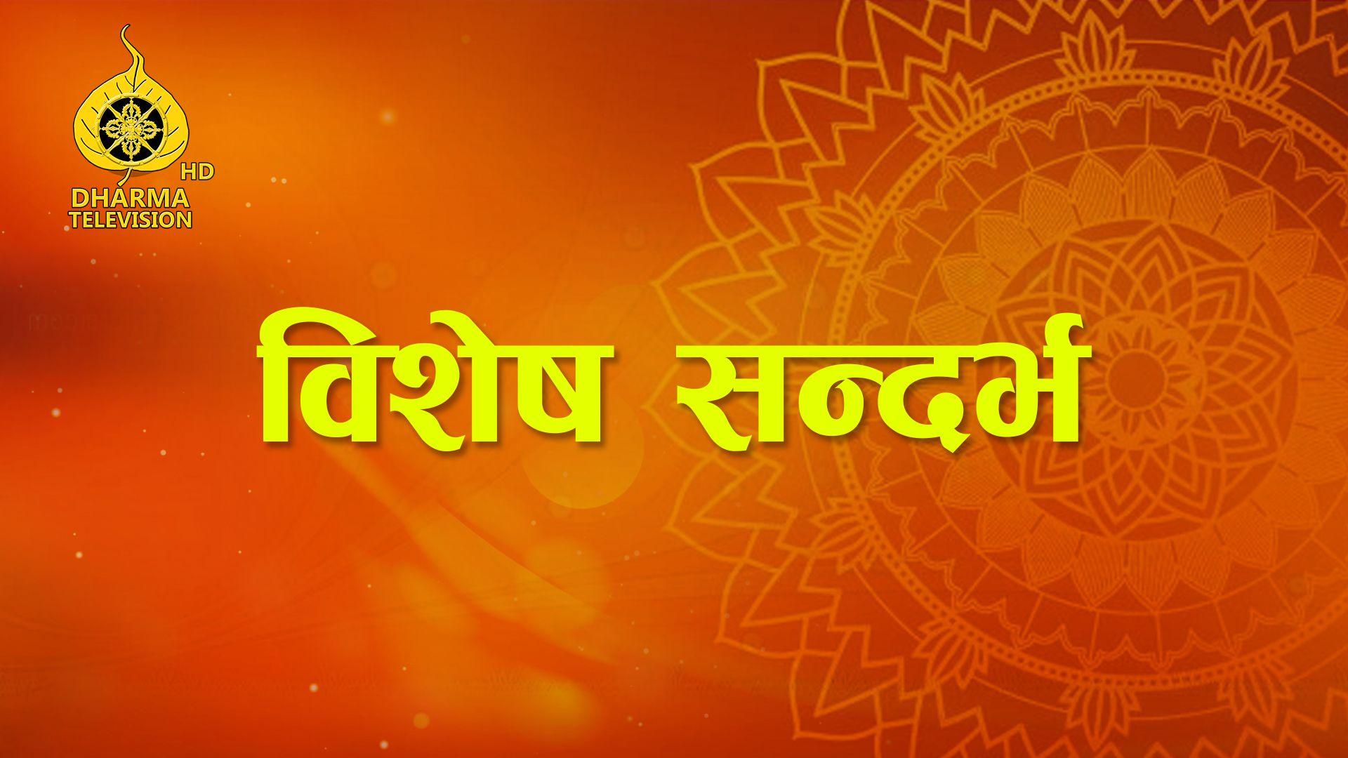 Bishes Sandarbha