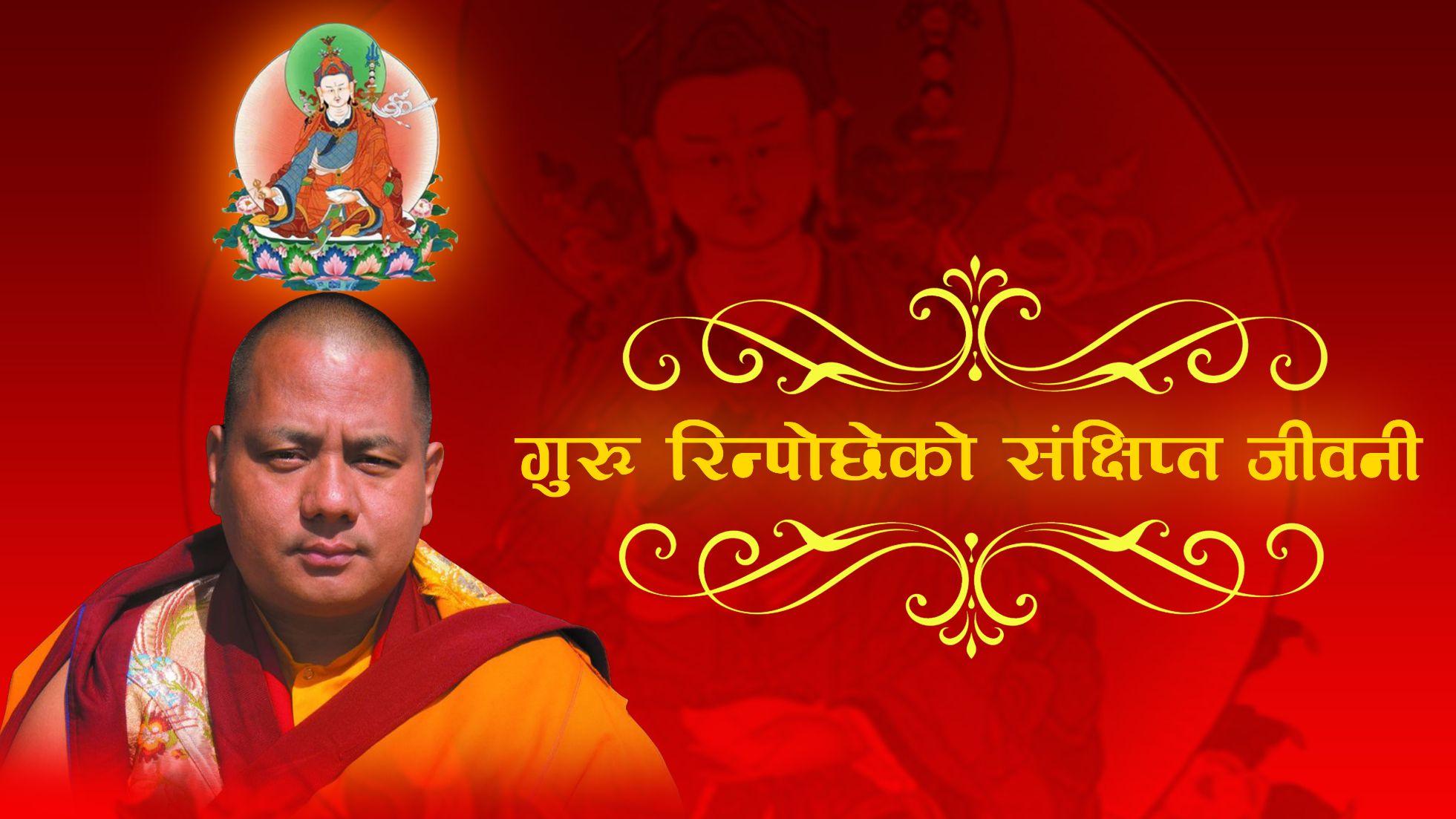 Life Story of Guru Padma Sambhav