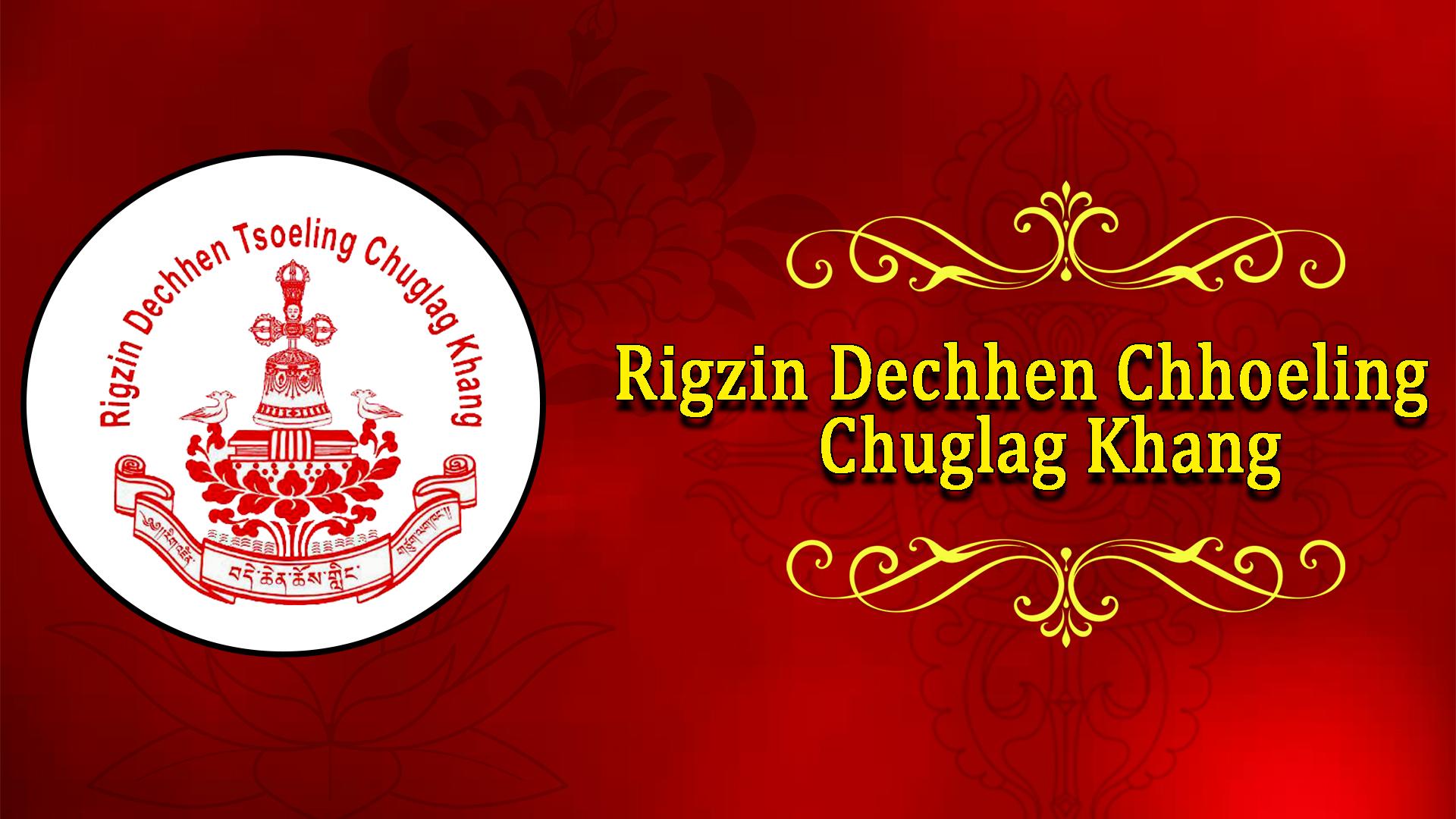 Rigzin Dechhen Chhoeling Chuglag Khang