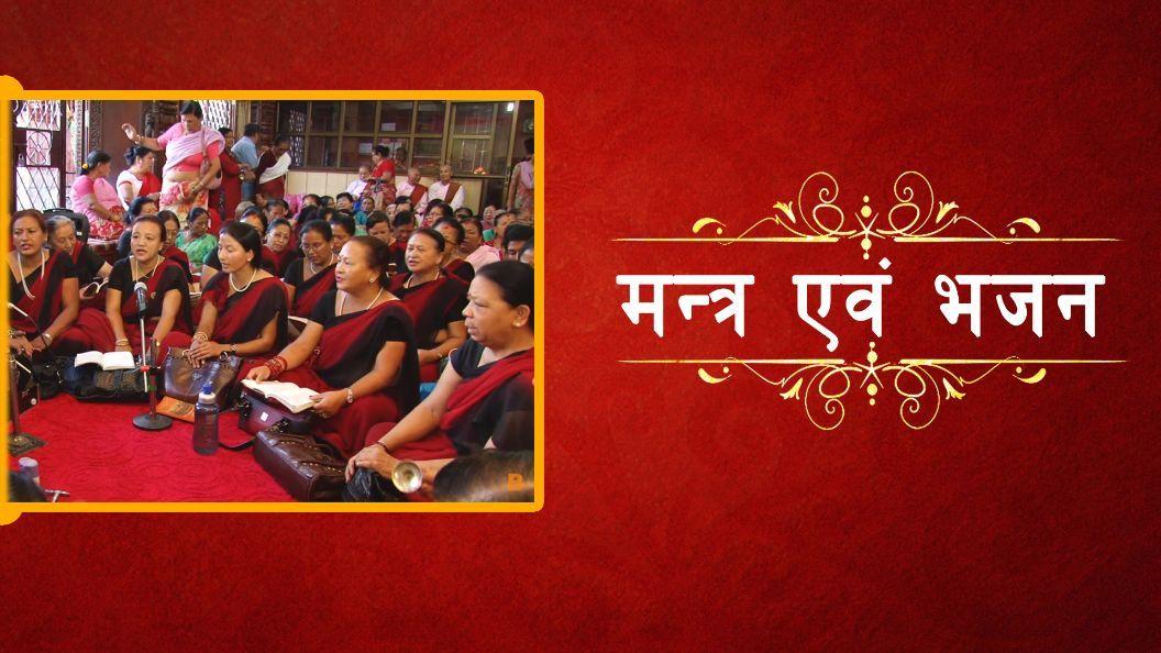 Mantra & bhajan